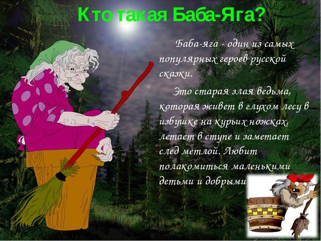 Кто такая Баба-Яга? Баба-яга - один из самых популярных героев русской сказк...