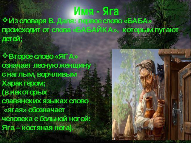 Имя - Яга Из словаря В. Даля: первое слово «БАБА» происходит от слова «БАБАЙК...