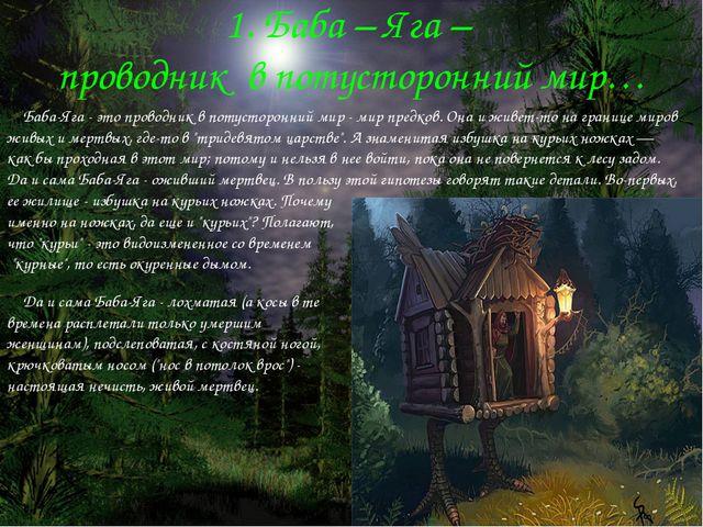 1. Баба – Яга – проводник в потусторонний мир… Баба-Яга - это проводник в пот...