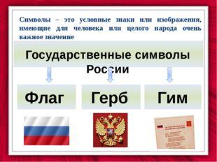Бело-сине-красный флаг с горизонтальным расположением полос был утвержден ука