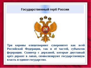 Гимн — официально принятая торжественная песнь в честь государства. Государс