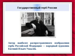 Мелодия гимна РФ — музыка, написанная Александром Александровым (1883—1946) д