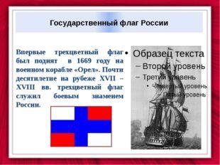 Государственный герб России Герб – отличительный знак, официальная эмблема г