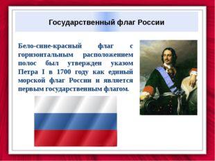 В 1896 г. Николай II закрепил за бело-сине-красным флагом статус единственно