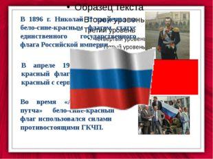 11 декабря 1993 года было утверждено положение о Государственном флаге Росси