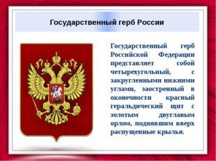 Три короны олицетворяют суверенитет как всей Российской Федерации, так и её ч