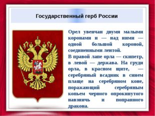 Автор наиболее распространенного изображения герба Российской Федерации — на