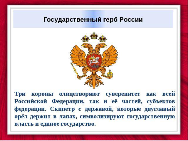 Гимн — официально принятая торжественная песнь в честь государства. Государс...
