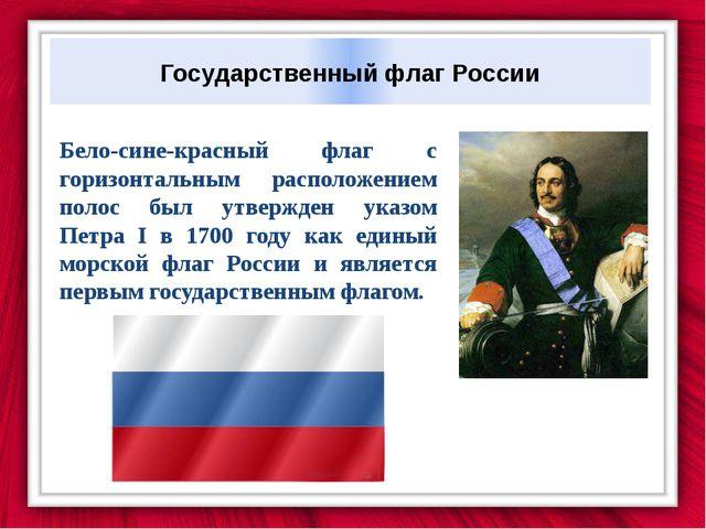 В 1896 г. Николай II закрепил за бело-сине-красным флагом статус единственно...