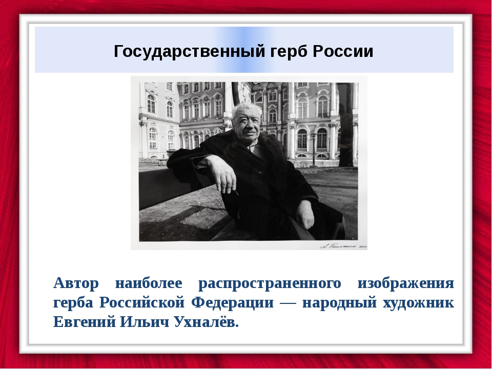 Мелодия гимна РФ — музыка, написанная Александром Александровым (1883—1946) д...