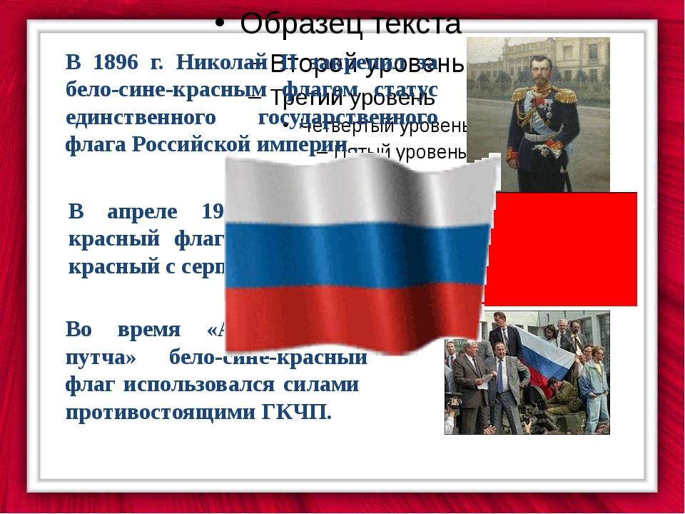 11 декабря 1993 года было утверждено положение о Государственном флаге Росси...