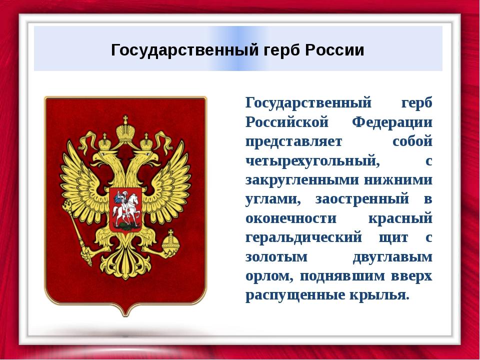 Три короны олицетворяют суверенитет как всей Российской Федерации, так и её ч...