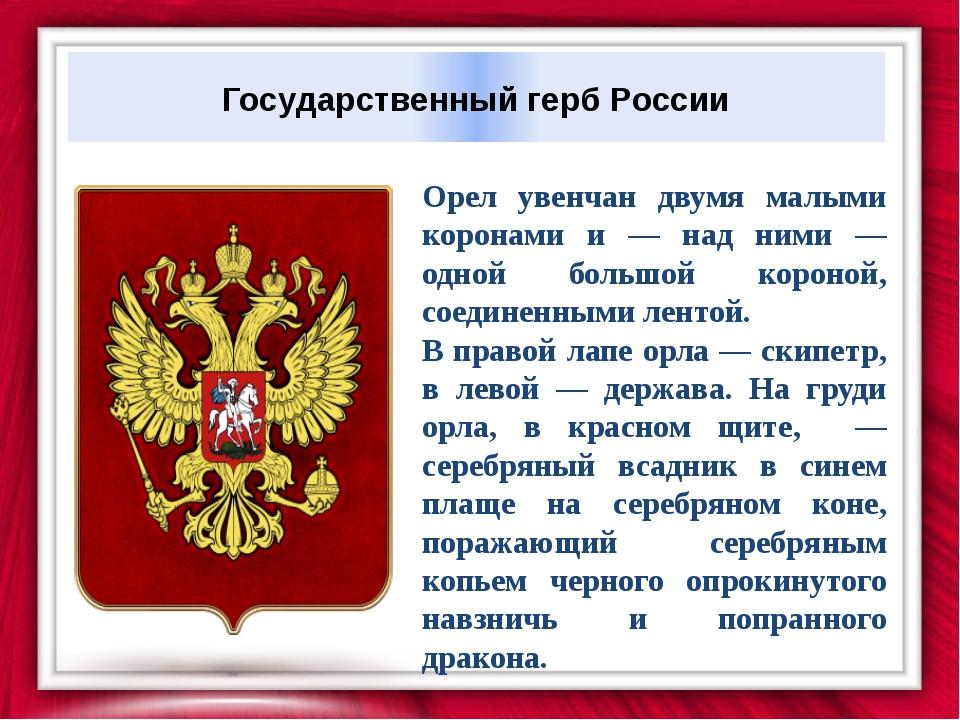Автор наиболее распространенного изображения герба Российской Федерации — на...