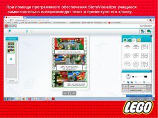 При помощи программного обеспечения StoryVisualizer учащиеся самостоятельно в