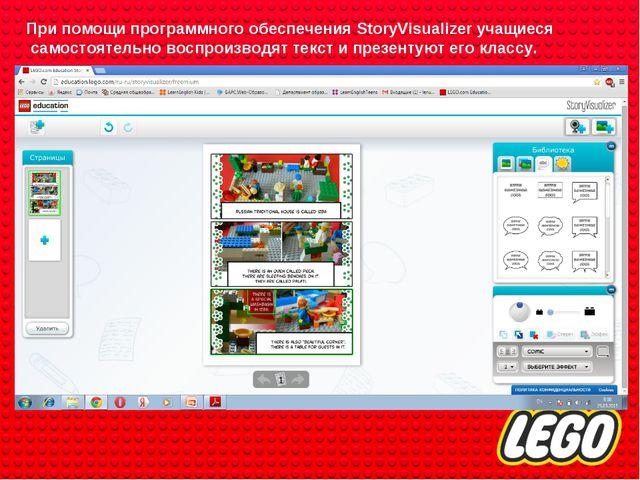 При помощи программного обеспечения StoryVisualizer учащиеся самостоятельно в...