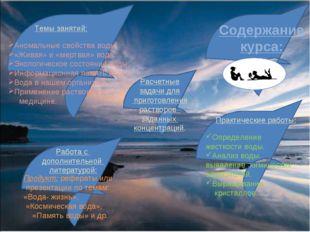 Темы занятий: Аномальные свойства воды. «Живая» и «мертвая» вода. Экологическ