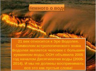 21 век относится к Эре Водолея. Символом астрологического знака Водолея являе