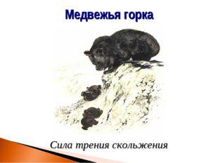 Сила трения скольжения Медвежья горка