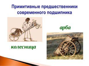 колесница арба