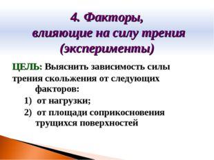 ЦЕЛЬ: Выяснить зависимость силы трения скольжения от следующих факторов: 1)