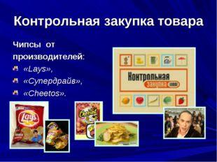 Контрольная закупка товара Чипсы от производителей: «Lays», «Супердрайв», «Ch