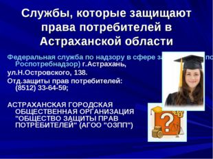 Службы, которые защищают права потребителей в Астраханской области Федеральна