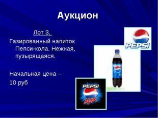 Аукцион Лот 3. Газированный напиток Пепси-кола. Нежная, пузырящаяся. Начальна