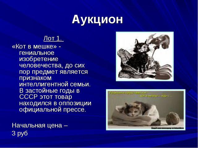 Аукцион Лот 1. «Кот в мешке» - гениальное изобретение человечества, до сих по...
