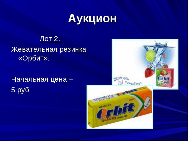 Аукцион Лот 2. Жевательная резинка «Орбит». Начальная цена – 5 руб
