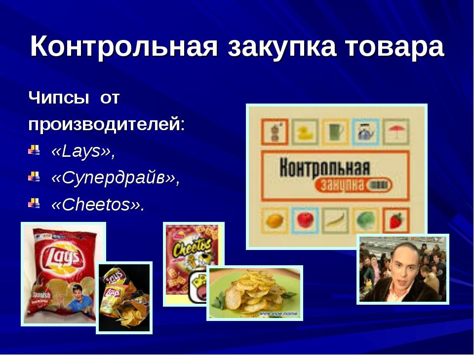 Контрольная закупка товара Чипсы от производителей: «Lays», «Супердрайв», «Ch...