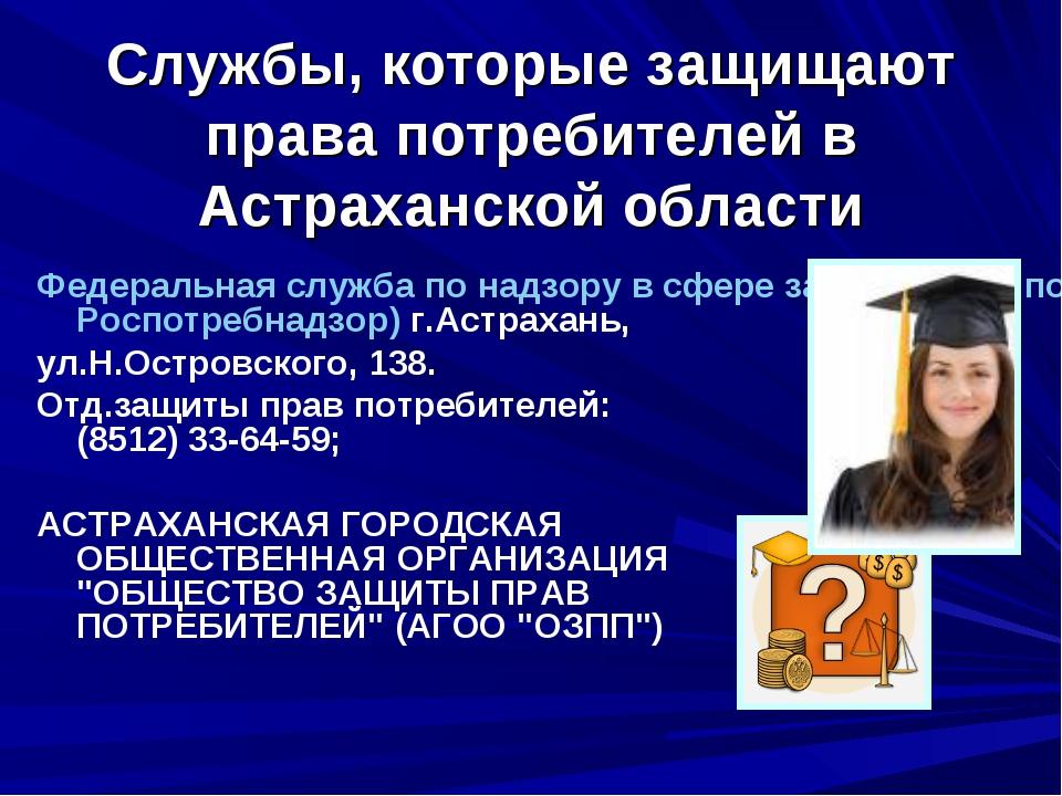 Службы, которые защищают права потребителей в Астраханской области Федеральна...