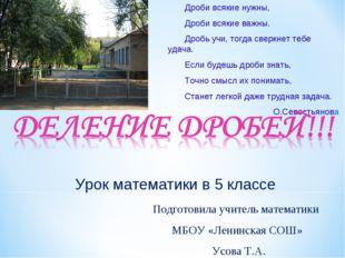 Урок математики в 5 классе Подготовила учитель математики МБОУ «Ленинская СОШ