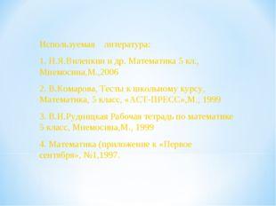 Используемая литература: 1. Н.Я.Виленкин и др. Математика 5 кл., Мнемосина,М.