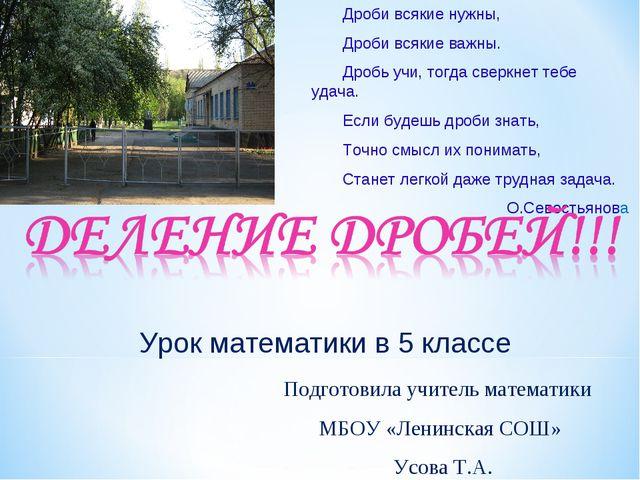 Урок математики в 5 классе Подготовила учитель математики МБОУ «Ленинская СОШ...