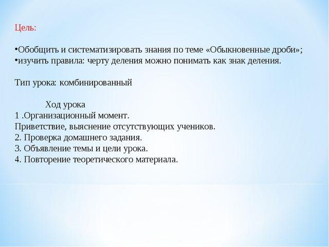 Цель: Обобщить и систематизировать знания по теме «Обыкновенные дроби»; изучи...