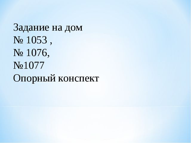 Задание на дом № 1053 , № 1076, №1077 Опорный конспект