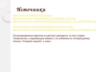 Источники http://artnow.ru/img/55000/55819.jpg http://crimea-extrim.ru/images