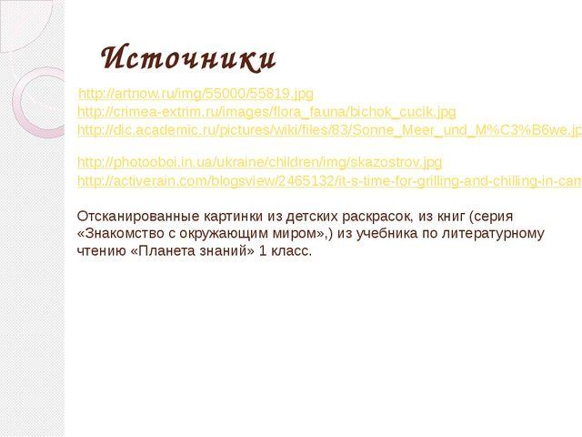 Источники http://artnow.ru/img/55000/55819.jpg http://crimea-extrim.ru/images...