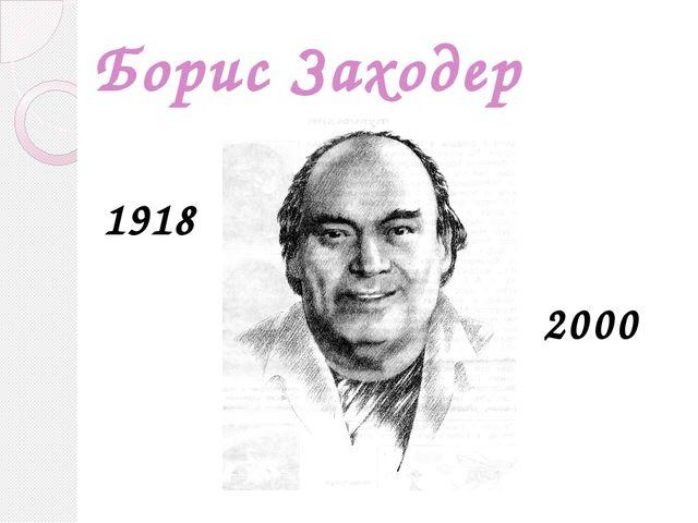 Борис Заходер 1918 2000