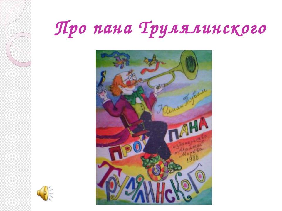 Про пана Трулялинского
