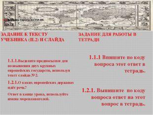 Б.1. Державы Европы XV-XVII ВВ. ЗАДАНИЕ К ТЕКСТУ УЧЕБНИКА (П.2) И СЛАЙДА ЗАД