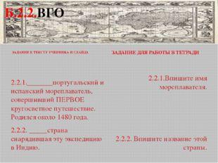 ЗАДАНИЕ К ТЕКСТУ УЧЕБНИКА И СЛАЙДА ЗАДАНИЕ ДЛЯ РАБОТЫ В ТЕТРАДИ 2.2.1.______