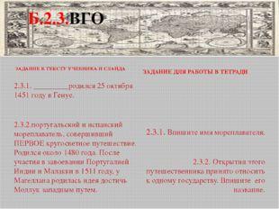 ЗАДАНИЕ К ТЕКСТУ УЧЕБНИКА И СЛАЙДА ЗАДАНИЕ ДЛЯ РАБОТЫ В ТЕТРАДИ 2.3.1. _____