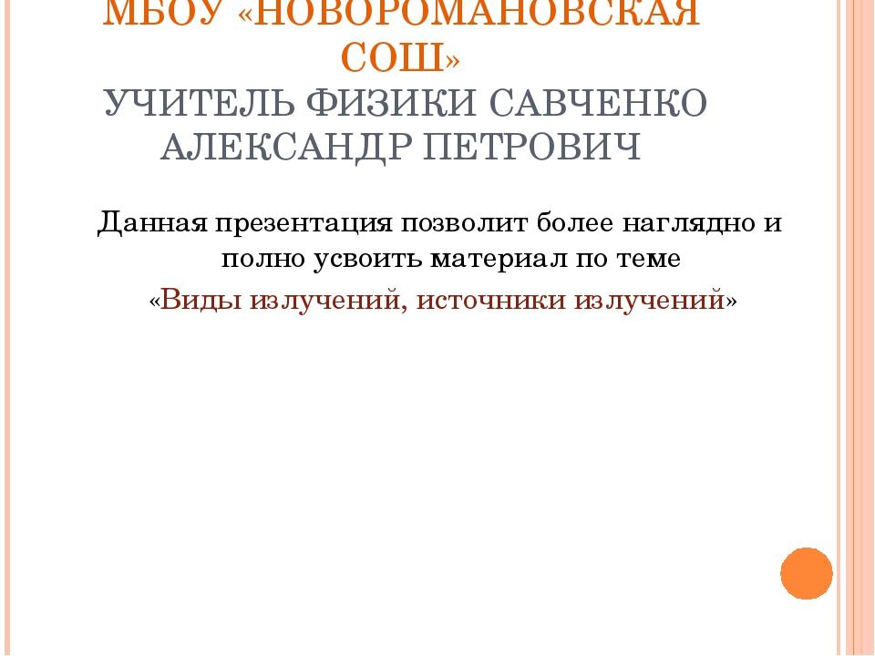 МБОУ «НОВОРОМАНОВСКАЯ СОШ» УЧИТЕЛЬ ФИЗИКИ САВЧЕНКО АЛЕКСАНДР ПЕТРОВИЧ Данная...