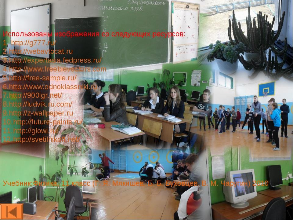 Использованы изображения со следующих ресурсов: 1. http://g777.ru/ 2.http://w...