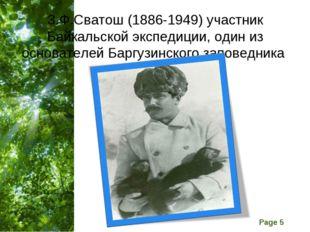 З.Ф.Сватош (1886-1949) участник Байкальской экспедиции, один из основателей Б