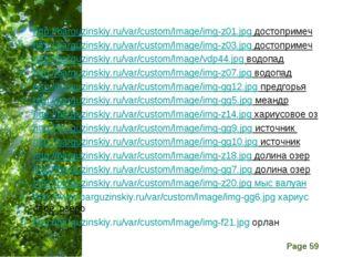 http://barguzinskiy.ru/var/custom/Image/img-z01.jpg достопримеч http://bargu