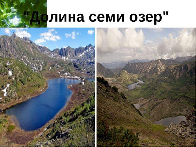 """""""Долина семи озер"""" Free Powerpoint Templates Page *"""