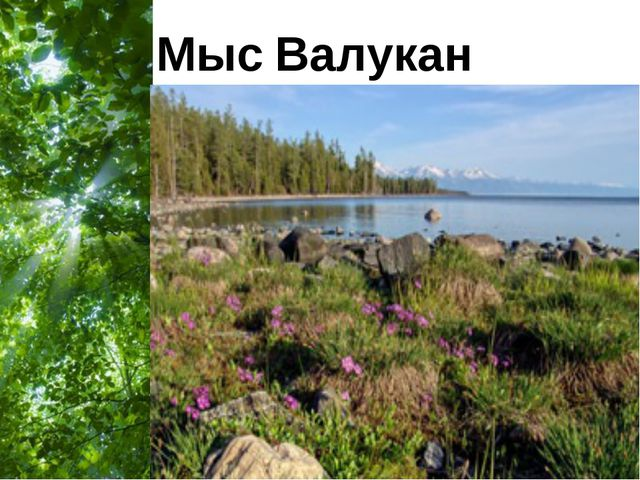 Мыс Валукан Free Powerpoint Templates Page *