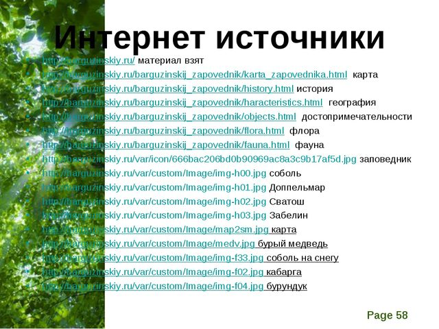 Интернет источники http://barguzinskiy.ru/ материал взят http://barguzinskiy....